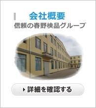 春野検品は中国威海にある日本独資の検品会社です。