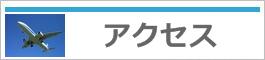中国山東省威海のアパレル検品会社、春野検品へのアクセス