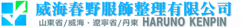 中国山東省威海のアパレルと服飾の検品会社「春野検品」