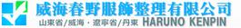 中国威海の検品会社「春野検品」