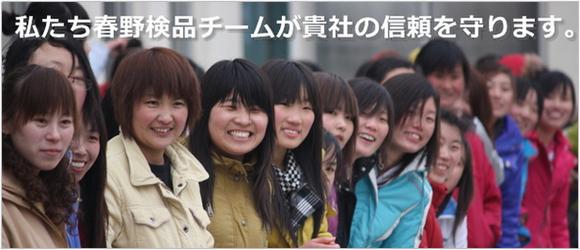 中国威海の春野検品はチームワークで貴社の信頼を守ります。